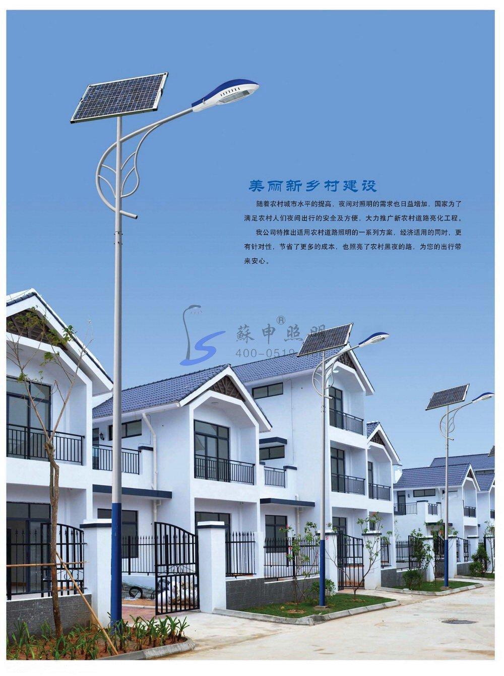 太阳能系列-1